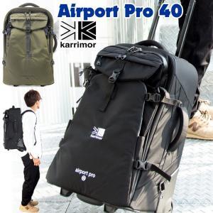 カリマー karrimor airport pro 40 エアポート プロ 機内持ち込み キャリーバッグ|2m50cm