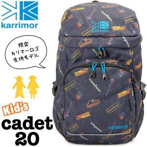 カリマー karrimor リュック cadet 20 カデット|2m50cm
