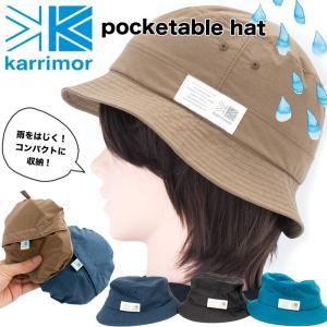 karrimor カリマー ポケッタブル ハット pocketable hat|2m50cm