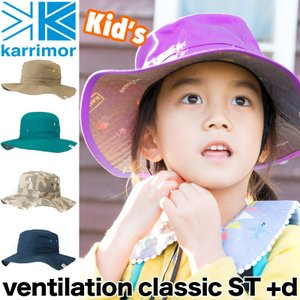 karrimor カリマー 子供用 帽子 ベンチレーション クラシック ST +d キッズ|2m50cm