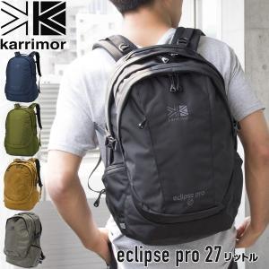 カリマー karrimor リュック eclipse pro 27 イクリプス プロ 27|2m50cm