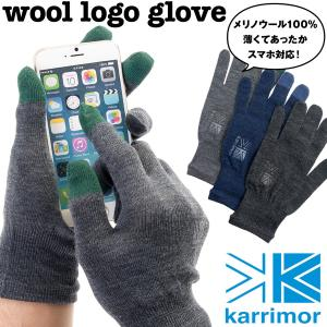 カリマー karrimor 手袋 wool logo glove グローブ|2m50cm