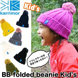 karrimor カリマー ニット帽 BB folded beanie (Kid's) +d|2m50cm