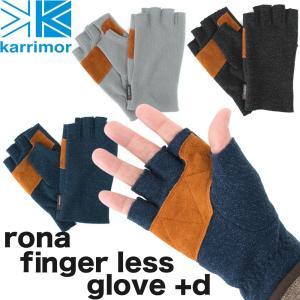 カリマー karrimor 手袋 rona フィンガーレスグローブ +d|2m50cm