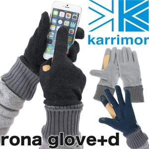 カリマー karrimor 手袋 rona glove +d ロナ グローブ|2m50cm