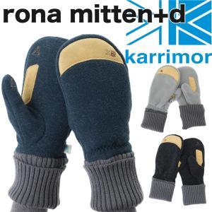 カリマー karrimor 手袋 rona mitten +d ロナ ミトン|2m50cm