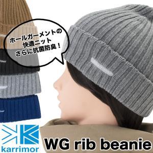 karrimor カリマー ビーニー  WG rib beanie|2m50cm