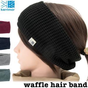 karrimor カリマー ワッフル ヘアーバンド waffle hair band|2m50cm