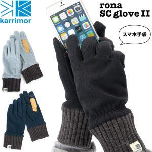 カリマー karrimor スマホ手袋 rona SC glove II ロナ SC グローブ 2|2m50cm