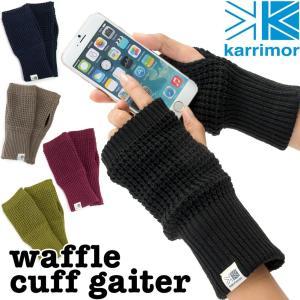 karrimor カリマー ワッフル カフゲーター waffle cuff gaiter|2m50cm