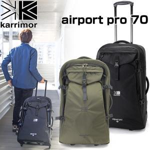 karrimor カリマー airport pro 70 エアポート プロ キャリーバッグ|2m50cm