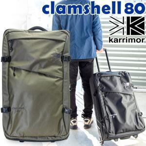 スーツケース カリマー karrimor Clamshell 80 クラムシェル キャリーバッグ|2m50cm