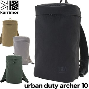 karrimor カリマー urban duty archer 10 リュック|2m50cm