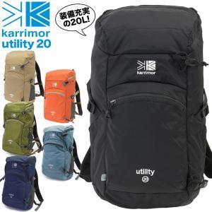 karrimor カリマー utility 20 ユーティリティ 20|2m50cm