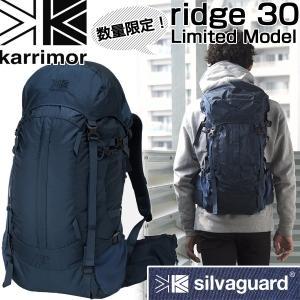 karrimor カリマー ridge 30 (Limited Model) リッジ 30 (リミテッドモデル)|2m50cm