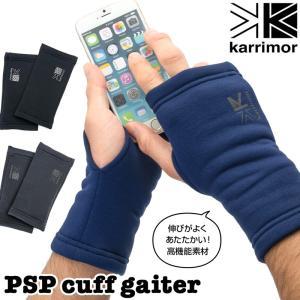手袋 karrimor カリマー PSP カフ ゲーター PSP cuff gaiter|2m50cm