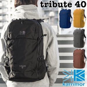 karrimor カリマー リュック tribute 40 トリビュート 40|2m50cm