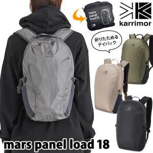折りたたみ リュック karrimor カリマー mars panel load 18 マース パネルロード|2m50cm