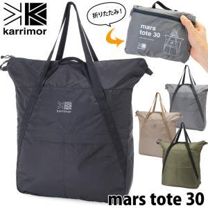 パッカブル トートバッグ karrimor カリマー mars tote 30 マース トート|2m50cm