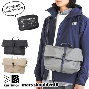 ショルダーバッグ karrimor カリマー mars shoulder 10 マース ショルダー|2m50cm