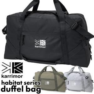 ダッフルバッグ karrimor カリマー ハビタット シリーズ habitat series duffel bag|2m50cm