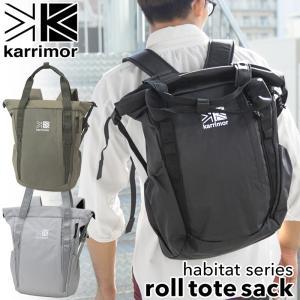 リュックサック karrimor カリマー ハビタット ロールトートサック 2WAYバッグ|2m50cm