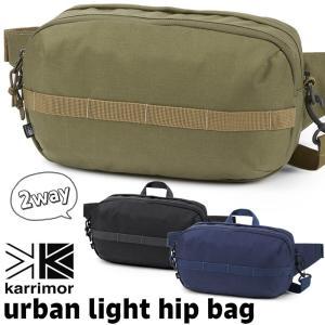 ボディバッグ karrimor カリマー urban light hip bag アーバン ライト ヒップバッグ|2m50cm