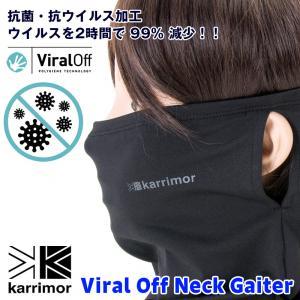 フェイスカバー karrimor カリマー Viral Off Neck Gaiter バイラルオフ ネックゲイター マスク|2m50cm