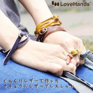レザー ブレスレット LoveHands ラブハンズ どんぐりレザー アンクレット|2m50cm