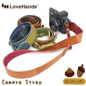 LoveHands ラブハンズ PATCH レザー カメラストラップ|2m50cm