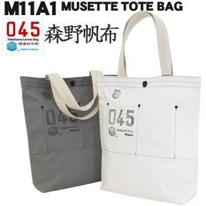 横浜帆布鞄 × 森野帆布 ミュゼット トートバッグ M11A1 Musette Tote Bag|2m50cm