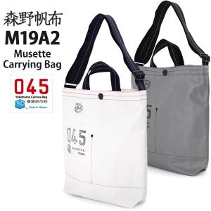 横浜帆布鞄 x 森野帆布 M15A2 Musette Carry Bag|2m50cm