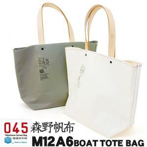 横浜帆布鞄 x 森野帆布 M12A6 Boat Tote Bag ボート トートバッグ|2m50cm