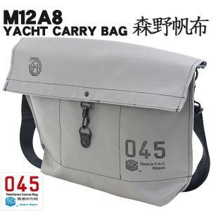 横浜帆布鞄 x 森野帆布 ヨットキャリーバッグ M12A8 Yacht Carry Bag ショルダーバッグ|2m50cm