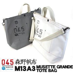 横浜帆布鞄 × 森野帆布 ミュゼット グランデ トートバッグ M13A3 Musette Grande Tote Bag|2m50cm