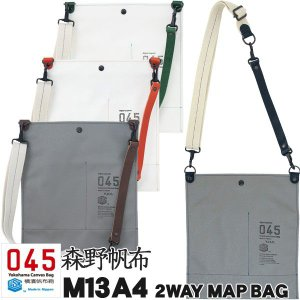 横浜帆布鞄 x 森野帆布 M13A4 Musette Map Bag ミュゼット マップバッグ|2m50cm