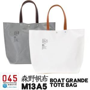 横浜帆布鞄 x 森野帆布 M13A5 Boat Grande Tote Bag ボート トートバッグ|2m50cm
