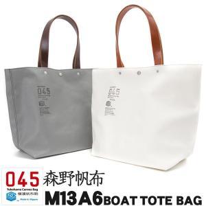 横浜帆布鞄 x 森野帆布 M13A6 Boat Tote Bag ボート トートバッグ|2m50cm