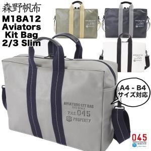 横浜帆布鞄 x 森野帆布 M14A12 Aviators Kit Bag 2/3|2m50cm