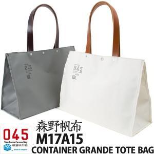 横浜帆布鞄 x 森野帆布 M17A15 Container Grande Tote Bag トートバッグ|2m50cm