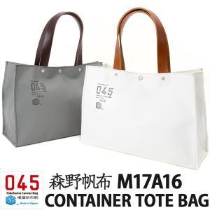 横浜帆布鞄 x 森野帆布 M17A16 Container Tote Bag トートバッグ|2m50cm