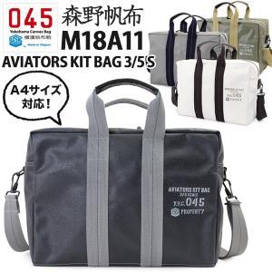 横浜帆布鞄 x 森野帆布 M18A11 Aviators Kit Bag 3/5S|2m50cm