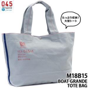 横浜帆布鞄 M18B15 Boat Grande Tote Bag ボート グランデ トートバッグ|2m50cm