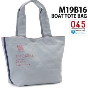 横浜帆布鞄 M19B16 Boat Tote Bag ボート トートバッグ|2m50cm
