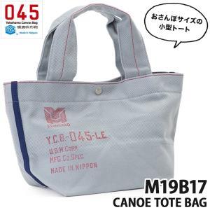 横浜帆布鞄 M18B17 Canoe Tote Bag カヌー トートバッグ|2m50cm