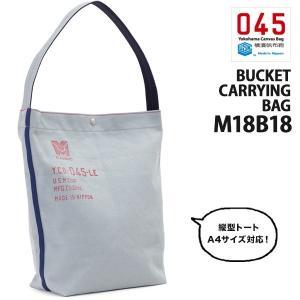横浜帆布鞄 M18B18 Bucket Carrying Bag バケット キャリーイング バッグ|2m50cm