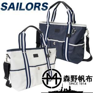 森野帆布 SAILORS SERIES 2WAY トートバッグ Lサイズ SF-0208|2m50cm