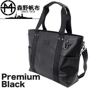 森野帆布 2WAYトートバッグ Mサイズ Premiumシリーズ SF-0196P|2m50cm