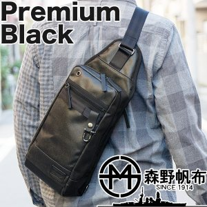 森野帆布 Premium Black ボディバッグ SF-198P|2m50cm