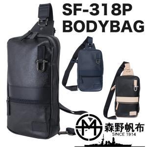 森野帆布 ボディバッグ SF-318P|2m50cm